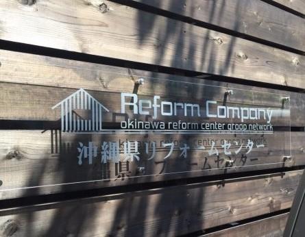 沖縄リフォームセンター