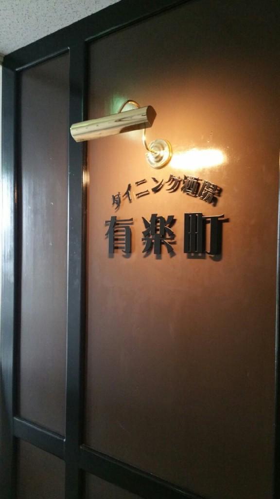 玄関のリフォーム その2